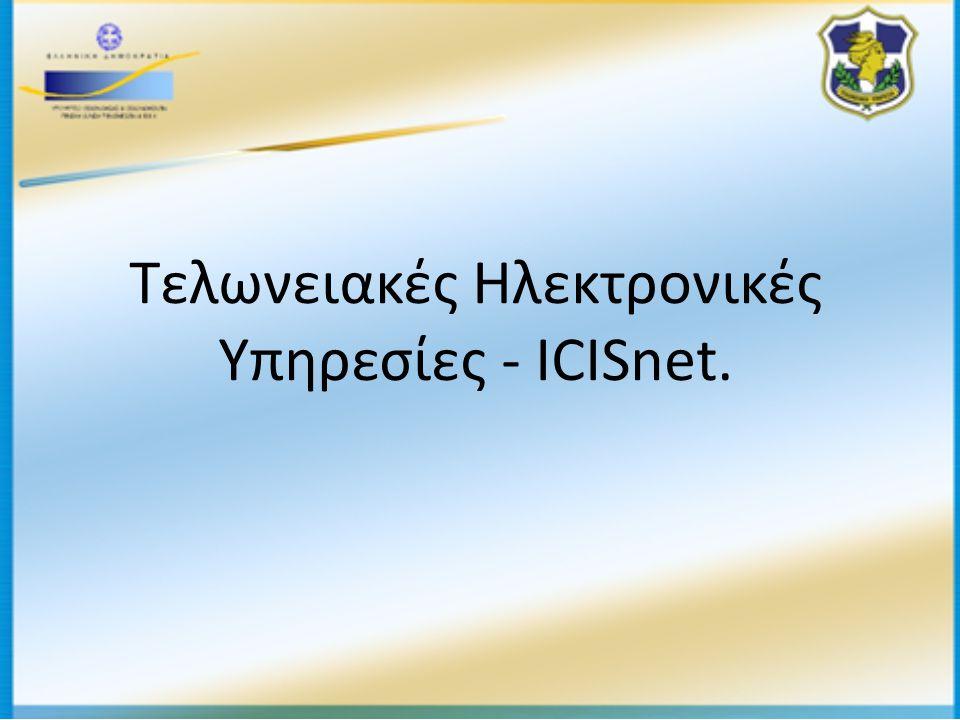 Τελωνειακές Ηλεκτρονικές Υπηρεσίες - ICISnet.