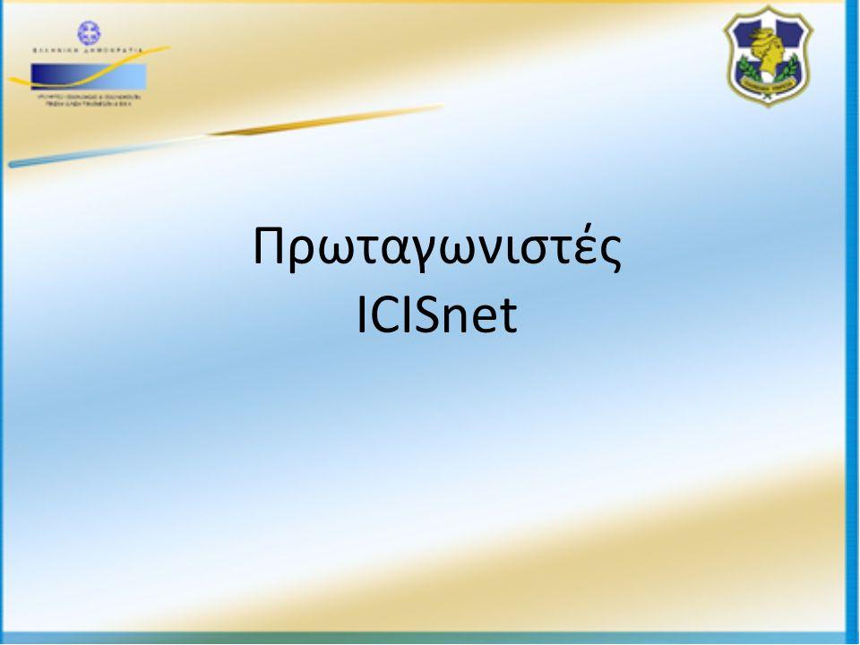 Πρωταγωνιστές ICISnet