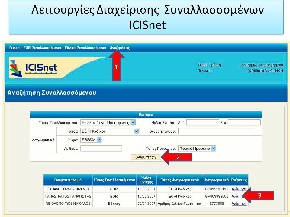 Λειτουργίες Διαχείρισης Συναλλασσομένων ICISnet 1 2 3