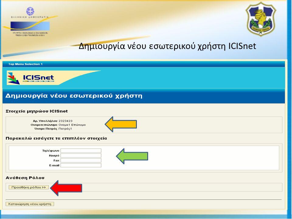 Δημιουργία νέου εσωτερικού χρήστη ICISnet