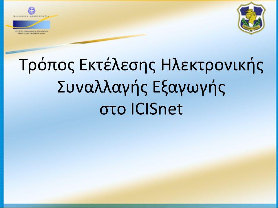 Τρόπος Εκτέλεσης Ηλεκτρονικής Συναλλαγής Εξαγωγής στο ICISnet