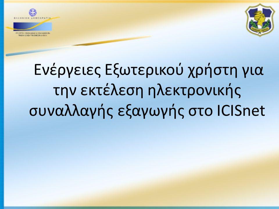Ενέργειες Εξωτερικού χρήστη για την εκτέλεση ηλεκτρονικής συναλλαγής εξαγωγής στο ICISnet
