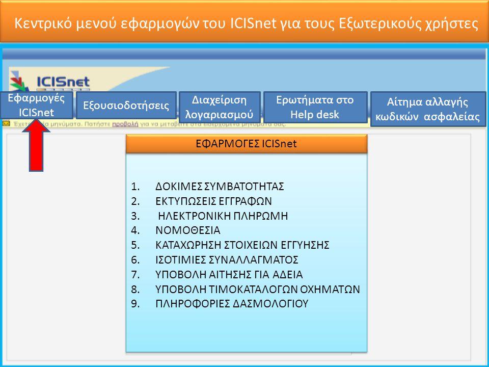 Κεντρικό μενού εφαρμογών του ICISnet για τους Εξωτερικούς χρήστες 1 1 Συμπλήρωση [2] Υποβολή [3] 1.ΔΟΚΙΜΕΣ ΣΥΜΒΑΤΟΤΗΤΑΣ 2.ΕΚΤΥΠΩΣΕΙΣ ΕΓΓΡΑΦΩΝ 3.