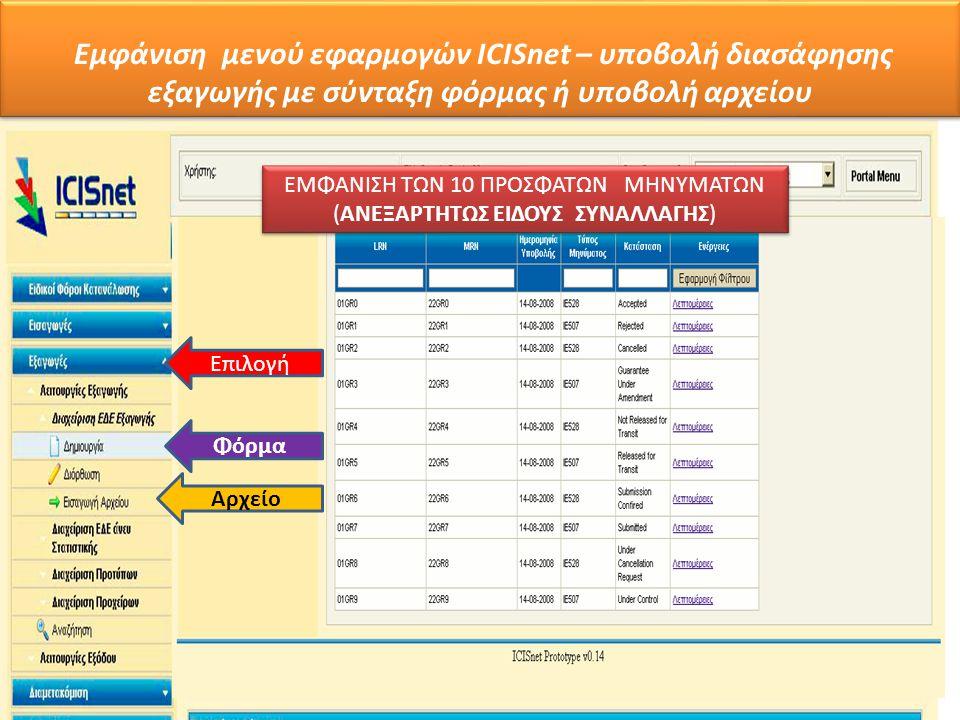 Εμφάνιση μενού εφαρμογών ICISnet – υποβολή διασάφησης εξαγωγής με σύνταξη φόρμας ή υποβολή αρχείου 36 Επιλογή Αρχείο Φόρμα ΕΜΦΑΝΙΣΗ ΤΩΝ 10 ΠΡΟΣΦΑΤΩΝ ΜΗΝΥΜΑΤΩΝ (ΑΝΕΞΑΡΤΗΤΩΣ ΕΙΔΟΥΣ ΣΥΝΑΛΛΑΓΗΣ) ΕΜΦΑΝΙΣΗ ΤΩΝ 10 ΠΡΟΣΦΑΤΩΝ ΜΗΝΥΜΑΤΩΝ (ΑΝΕΞΑΡΤΗΤΩΣ ΕΙΔΟΥΣ ΣΥΝΑΛΛΑΓΗΣ)