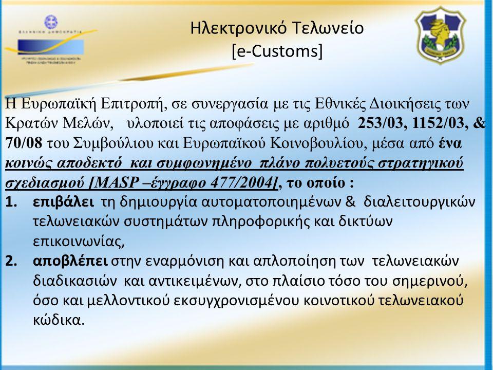 Η Ευρωπαϊκή Επιτροπή, σε συνεργασία με τις Εθνικές Διοικήσεις των Κρατών Μελών, υλοποιεί τις αποφάσεις με αριθμό 253/03, 1152/03, & 70/08 του Συμβούλιου και Ευρωπαϊκού Κοινοβουλίου, μέσα από ένα κοινώς αποδεκτό και συμφωνημένο πλάνο πολυετούς στρατηγικού σχεδιασμού [MASP –έγγραφο 477/2004], το οποίο : 1.επιβάλει τη δημιουργία αυτοματοποιημένων & διαλειτουργικών τελωνειακών συστημάτων πληροφορικής και δικτύων επικοινωνίας, 2.αποβλέπει στην εναρμόνιση και απλοποίηση των τελωνειακών διαδικασιών και αντικειμένων, στο πλαίσιο τόσο του σημερινού, όσο και μελλοντικού εκσυγχρονισμένου κοινοτικού τελωνειακού κώδικα.