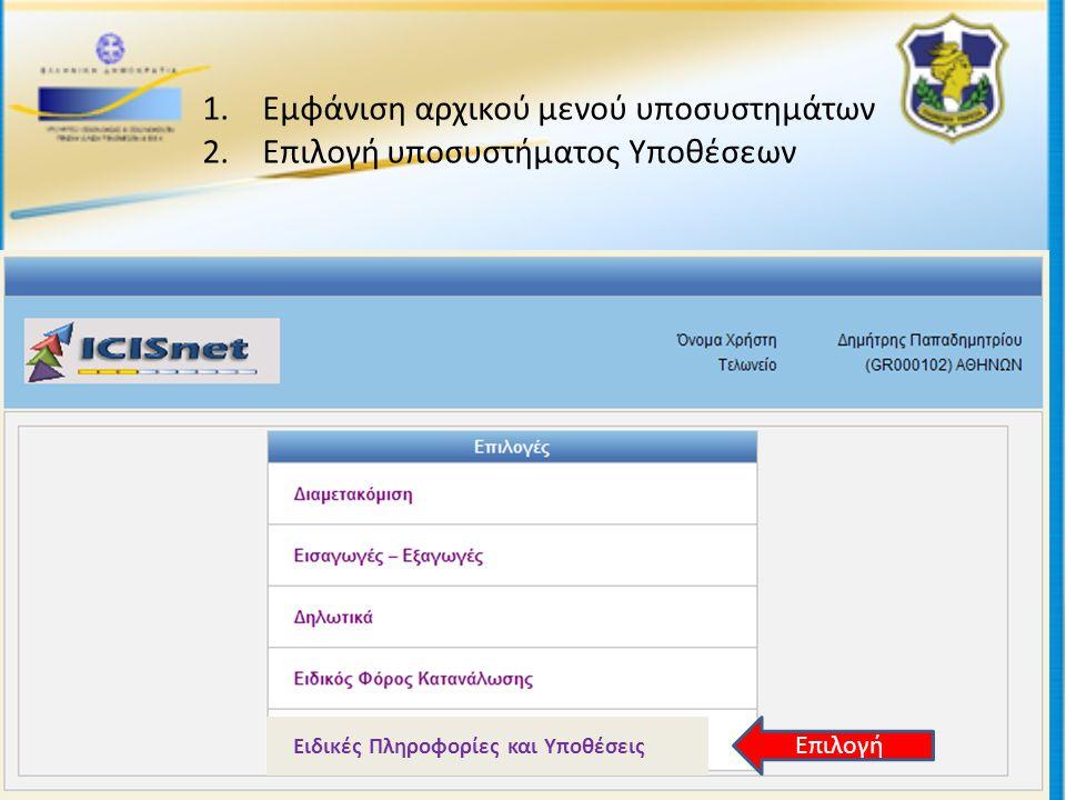 1.Εμφάνιση αρχικού μενού υποσυστημάτων 2.Επιλογή υποσυστήματος Υποθέσεων Επιλογή Ειδικές Πληροφορίες και Υποθέσεις