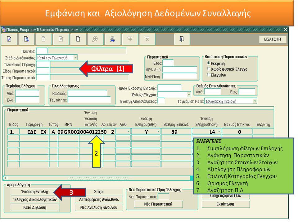 Εμφάνιση και Αξιολόγηση Δεδομένων Συναλλαγής Φίλτρα [1] 3 2 ΕΝΕΡΓΕΙΕΣ 1.Συμπλήρωση φίλτρων Επιλογής 2.Ανάκτηση Παραστατικών 3.Αναζήτηση Στοιχείων Στοίχων 4.Αξιολόγηση Πληροφοριών 5.Επιλογή Κατηγορίας Ελέγχου 6.Ορισμός Ελεγκτή 7.Αναζήτηση Π.Δ 1.