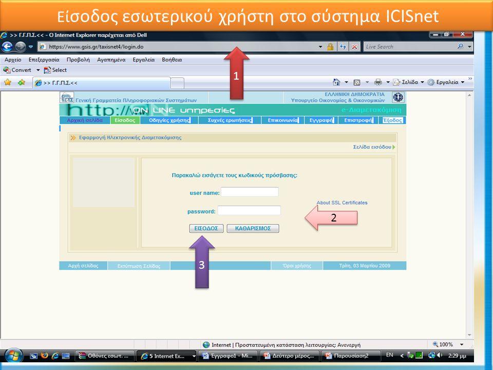 Ενέργειες Προϊσταμένου Τμήματος Ελέγχων 1 1 2 2 3 3 Εί σοδος εσωτερικού χρήστη στο σύστημα ICISnet