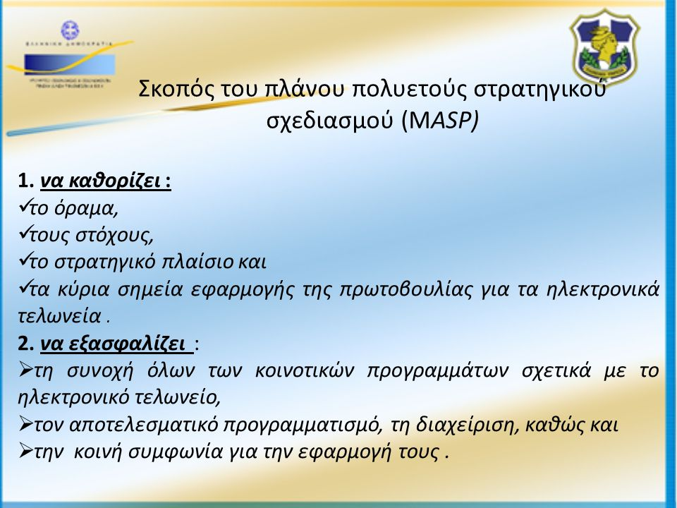 Σκοπός του πλάνου πολυετούς στρατηγικού σχεδιασμού (ΜASP) 1.