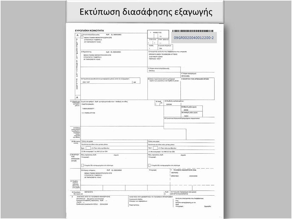 Εκτύπωση διασάφησης εξαγωγής 09GR0020040012200-2