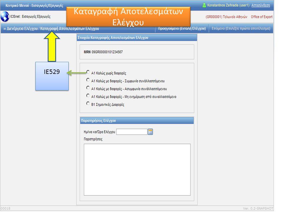 Καταγραφή Αποτελεσμάτων Ελέγχου ΙΕ529