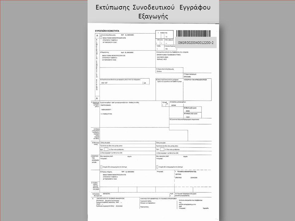 Εκτύπωσης Συνοδευτικού Εγγράφου Εξαγωγής 09GR0020040012200-2