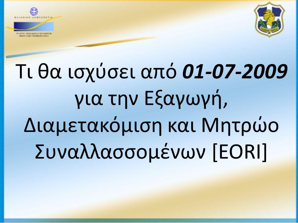 Τι θα ισχύσει από 01-07-2009 για την Εξαγωγή, Διαμετακόμιση και Μητρώο Συναλλασσομένων [EORI]