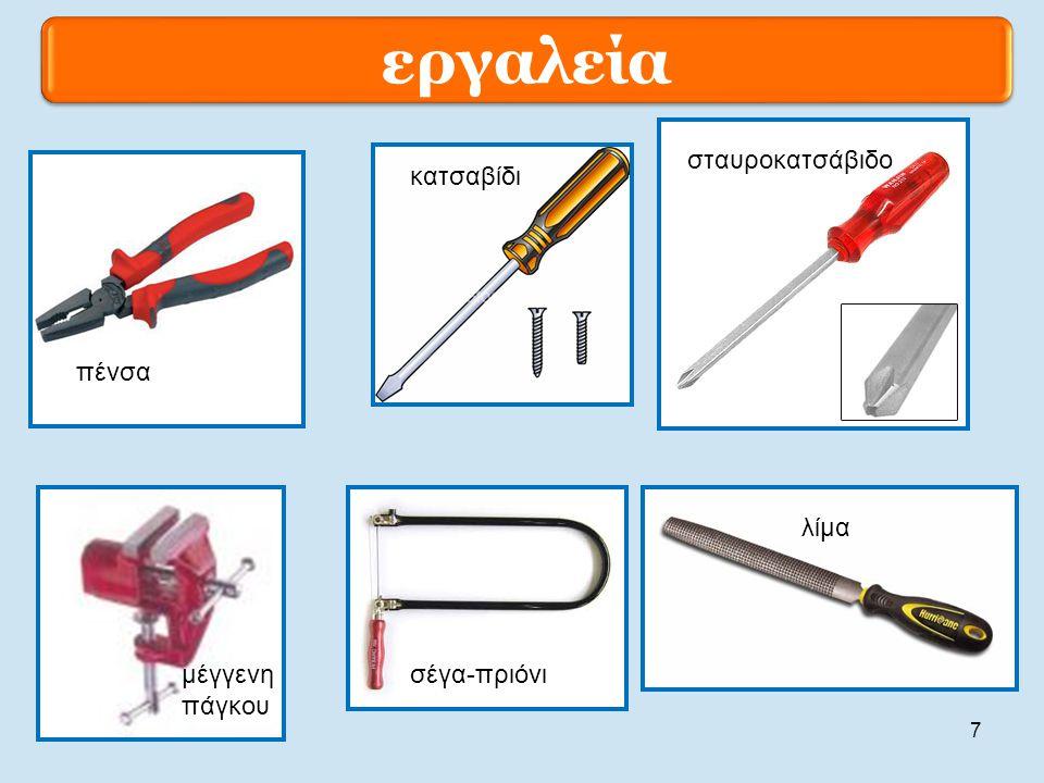 7 εργαλεία πένσα κατσαβίδι λίμα σέγα-πριόνι σταυροκατσάβιδο μέγγενη πάγκου