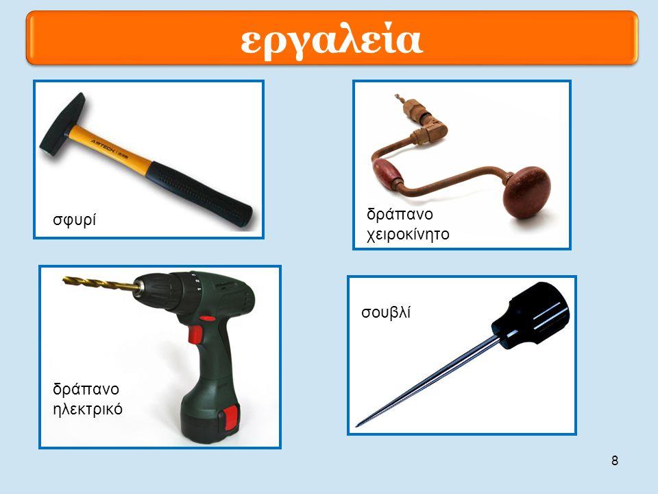 8 εργαλεία σφυρί δράπανο χειροκίνητο δράπανο ηλεκτρικό σουβλί