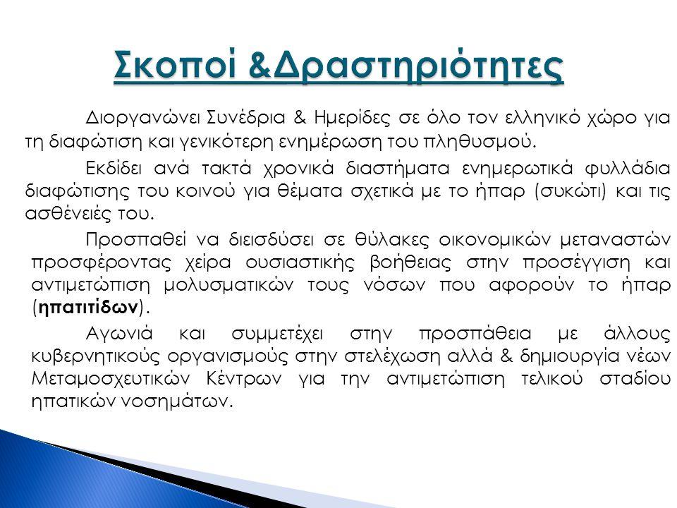 Διοργανώνει Συνέδρια & Ημερίδες σε όλο τον ελληνικό χώρο για τη διαφώτιση και γενικότερη ενημέρωση του πληθυσμού. Εκδίδει ανά τακτά χρονικά διαστήματα