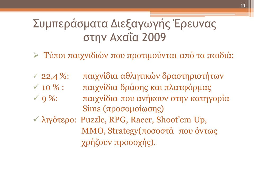 Συμπεράσματα Διεξαγωγής Έρευνας στην Αχαΐα 2009  Τύποι παιχνιδιών που προτιμούνται από τα παιδιά:  22,4 %: παιχνίδια αθλητικών δραστηριοτήτων  10 %