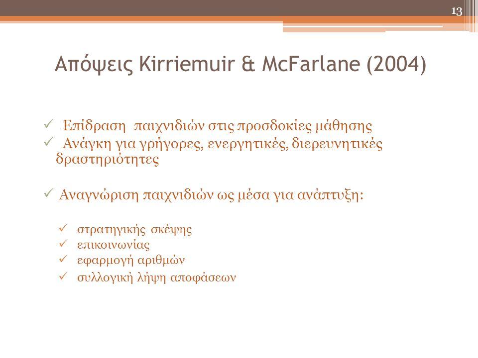 Απόψεις Kirriemuir & McFarlane (2004)  Επίδραση παιχνιδιών στις προσδοκίες μάθησης  Ανάγκη για γρήγορες, ενεργητικές, διερευνητικές δραστηριότητες 