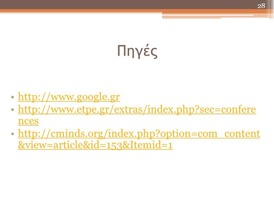 Πηγές •http://www.google.grhttp://www.google.gr •http://www.etpe.gr/extras/index.php?sec=confere nceshttp://www.etpe.gr/extras/index.php?sec=confere n