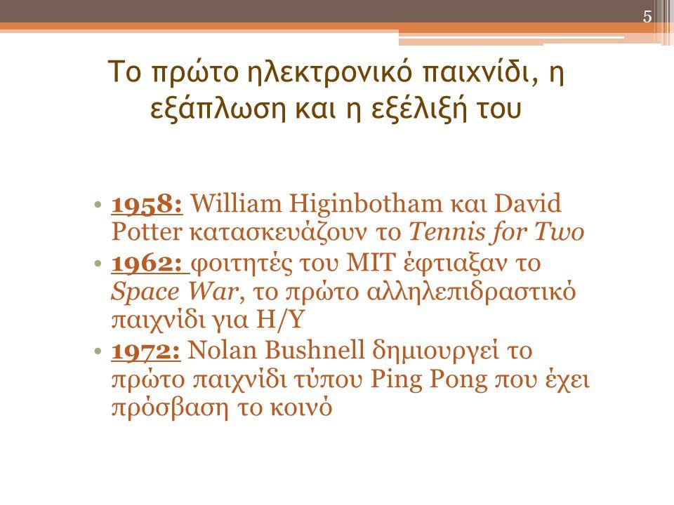 Το πρώτο ηλεκτρονικό παιχνίδι, η εξάπλωση και η εξέλιξή του •1958: William Higinbotham και David Potter κατασκευάζουν το Tennis for Two •1962: φοιτητέ