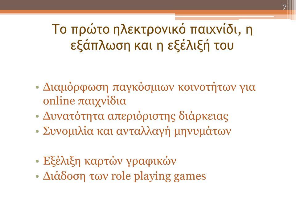 Το πρώτο ηλεκτρονικό παιχνίδι, η εξάπλωση και η εξέλιξή του Κατηγορίες παιχνιδιών •Παιχνίδια δράσης: Super Mario, Sonic, Packman (λαβυρίνθου), Gekko (ανισόπεδα επίπεδα), Missile Command (shooting), Doom, Unreal Tournament, Half-Life (καταδίωξης) •Παιχνίδια περιπέτειας: ανακάλυψη ενός άγνωστου κόσμου.