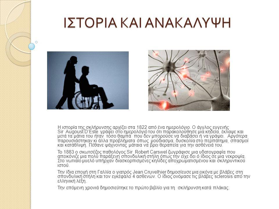 ΤΙ ΕΙΝΑΙ ΚΑΙ ΑΠΟ ΤΙ ΠΡΟΕΡΧΕΤΑΙ ; ΤΙ ΕΙΝΑΙ ΚΑΙ ΑΠΟ ΤΙ ΠΡΟΕΡΧΕΤΑΙ ; Η Πολλαπλή σκλήρυνση, είναι ένα χρόνιο νόσημα του κεντρικού νευρικού συστήματος.