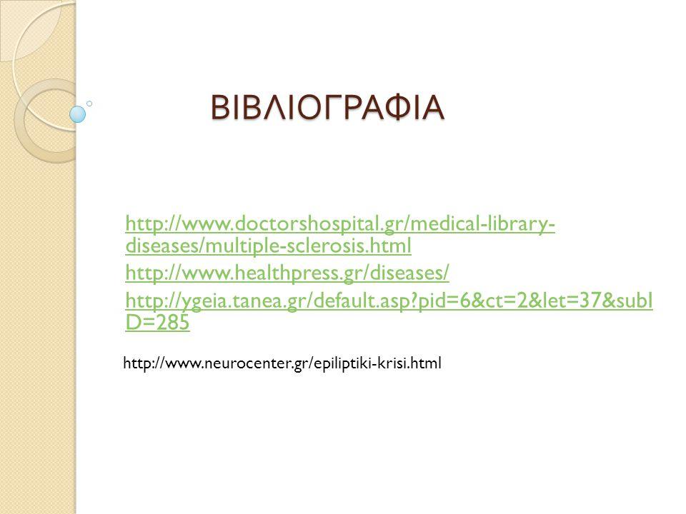 ΒΙΒΛΙΟΓΡΑΦΙΑ http://www.doctorshospital.gr/medical-library- diseases/multiple-sclerosis.html http://www.healthpress.gr/diseases/ http://ygeia.tanea.gr/default.asp?pid=6&ct=2&let=37&subI D=285 http://www.neurocenter.gr/epiliptiki-krisi.html