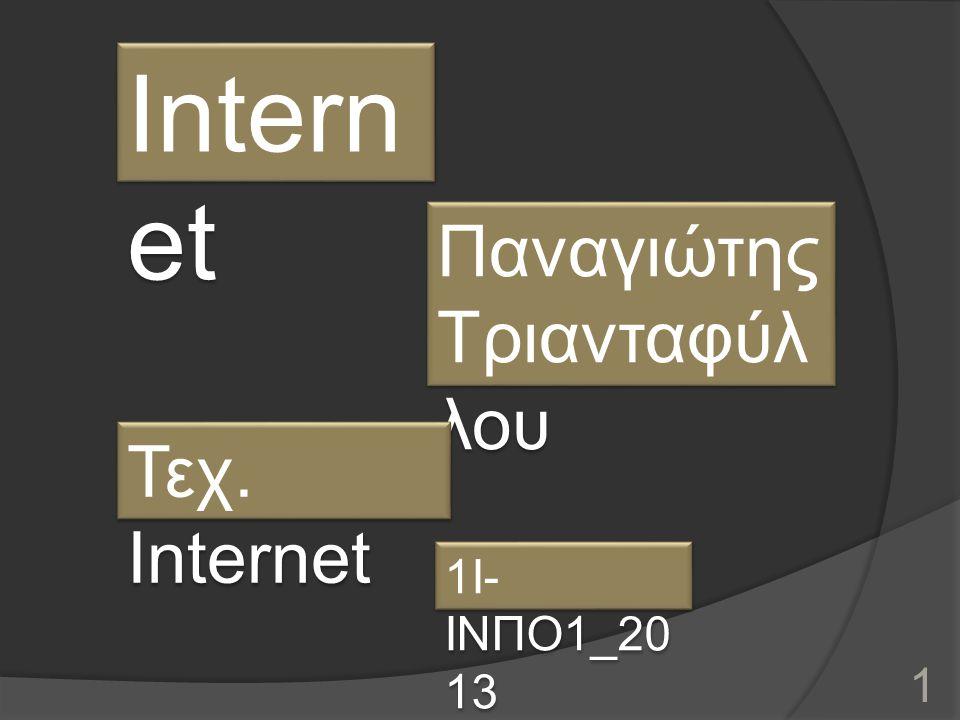 Intern et 1Ι- ΙΝΠΟ1_20 13 Παναγιώτης Τριανταφύλ λου Τεχ. Internet 1