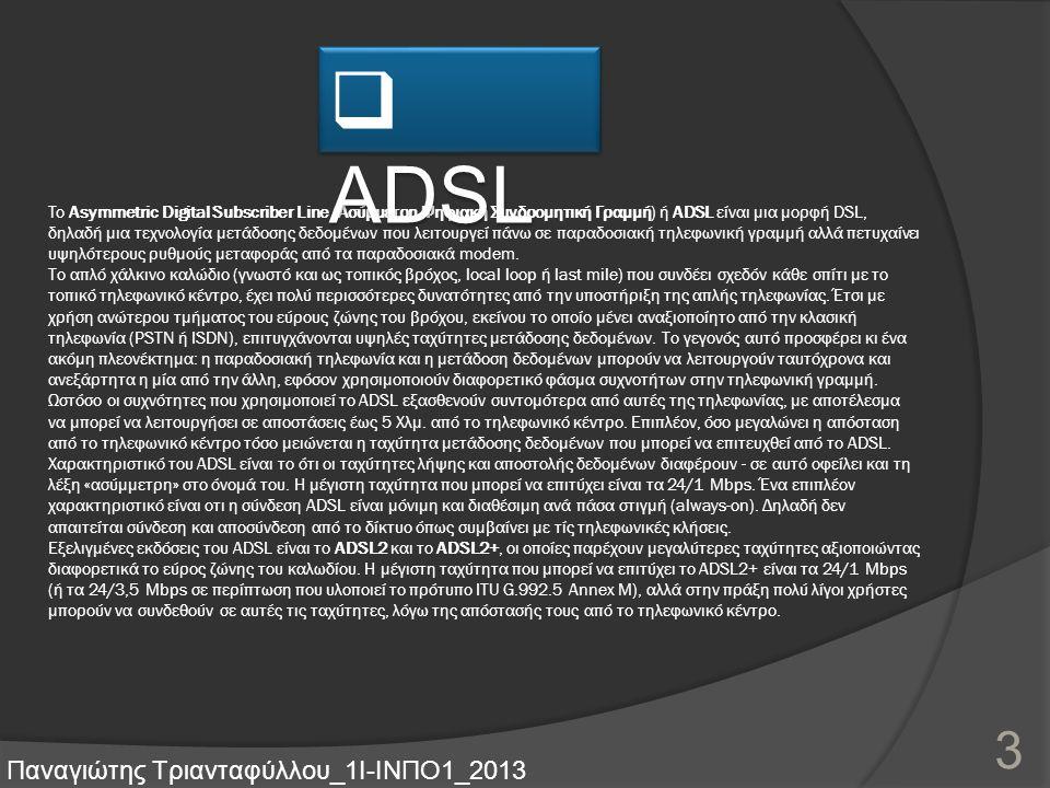 Γενική Εισαγωγή  VDSL VDSL  VDSL VDSL  ADSL Παναγιώτης Τριανταφύλλου_1Ι-ΙΝΠΟ1_2013 2
