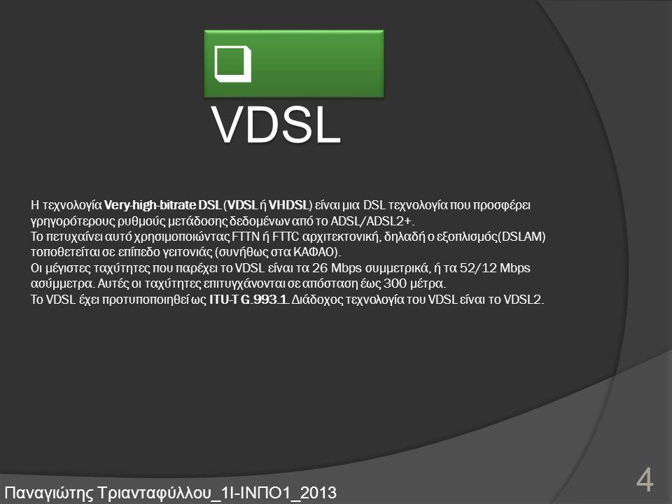 Η τεχνολογία Very-high-bitrate DSL (VDSL ή VHDSL) είναι μια DSL τεχνολογία που προσφέρει γρηγορότερους ρυθμούς μετάδοσης δεδομένων από το ADSL/ADSL2+.