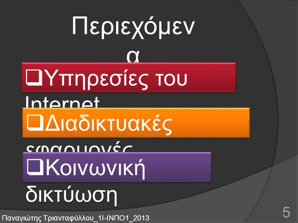 Παναγιώτης Τριανταφύλλου_1Ι-ΙΝΠΟ1_2013 15