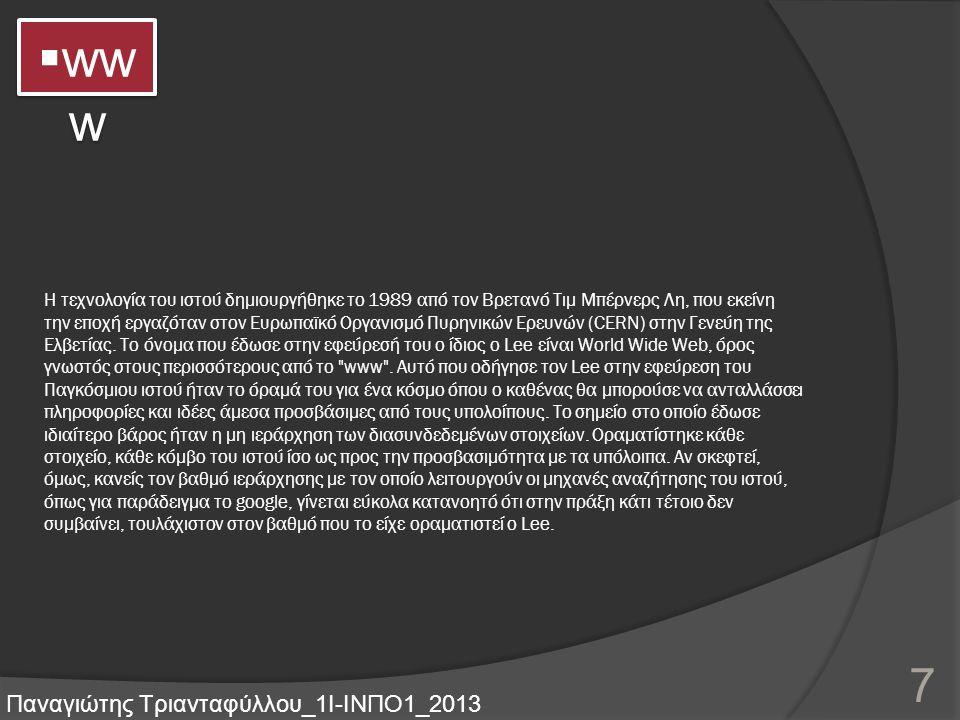  ww w Η τεχνολογία του ιστού δημιουργήθηκε το 1989 από τον Βρετανό Τιμ Μπέρνερς Λη, που εκείνη την εποχή εργαζόταν στον Ευρωπαϊκό Οργανισμό Πυρηνικών Ερευνών (CERN) στην Γενεύη της Ελβετίας.