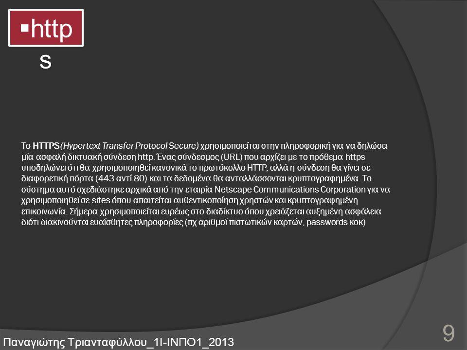  htt p Το Πρωτόκολλο Μεταφοράς Υπερκειμένου (HyperText Transfer Protocol, HTTP) είναι ένα πρωτόκολλο επικοινωνίας.