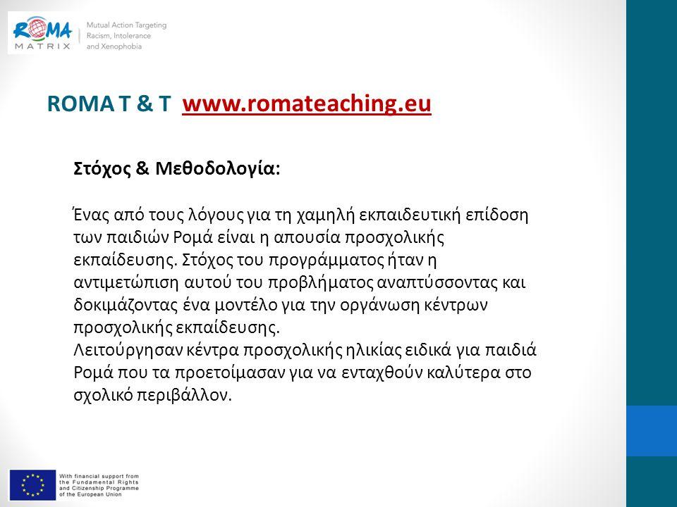 ROMA T & T www.romateaching.eu www.romateaching.eu Στόχος & Μεθοδολογία: Ένας από τους λόγους για τη χαμηλή εκπαιδευτική επίδοση των παιδιών Ρομά είναι η απουσία προσχολικής εκπαίδευσης.