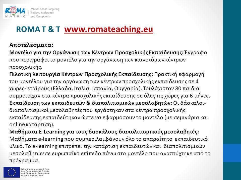 ROMA T & T www.romateaching.eu www.romateaching.eu Αποτελέσματα: Μοντέλο για την Οργάνωση των Κέντρων Προσχολικής Εκπαίδευσης: Έγγραφο που περιγράφει το μοντέλο για την οργάνωση των καινοτόμων κέντρων προσχολικής.