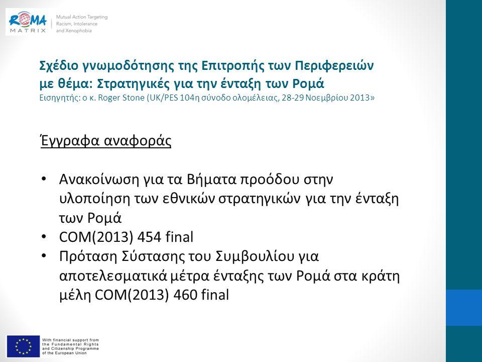 Σχέδιο γνωμοδότησης της Επιτροπής των Περιφερειών με θέμα: Στρατηγικές για την ένταξη των Ρομά Εισηγητής: ο κ.