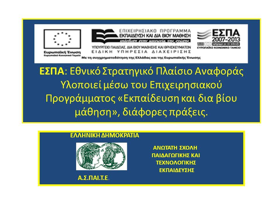 ΕΣΠΑ: Εθνικό Στρατηγικό Πλαίσιο Αναφοράς Υλοποιεί μέσω του Επιχειρησιακού Προγράμματος «Εκπαίδευση και δια βίου μάθηση», διάφορες πράξεις.