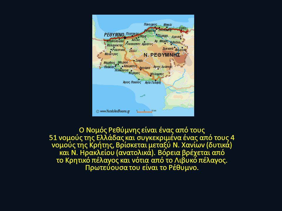a Ο Νομός Ρεθύμνης είναι ένας από τους 51 νομούς της Ελλάδας και συγκεκριμένα ένας από τους 4 νομούς της Κρήτης, Βρίσκεται μεταξύ Ν. Χανίων (δυτικά) κ