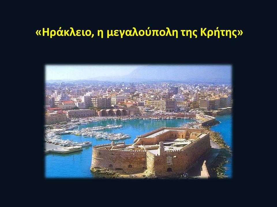 «Ηράκλειο, η μεγαλούπολη της Κρήτης»