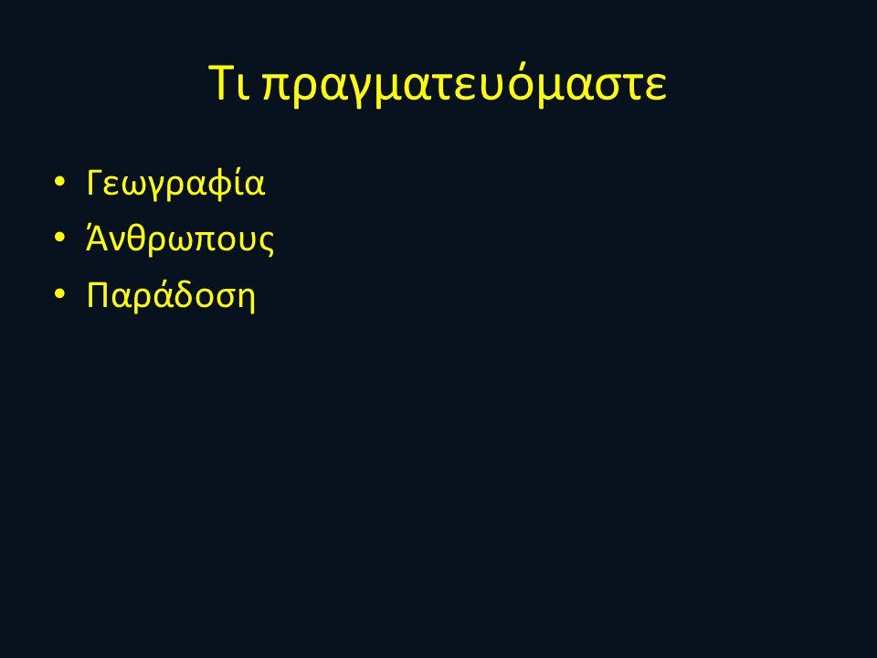 Περιεχόμενα • Η Κρήτη κατά τόπους – Νομός Χανίων – Χανιά – Νομός Ρεθύμνου – Ρέθυμνο – Νομός Ηρακλείου – Ηράκλειο – Νομός Λασιθίου • Ειδικά Θέματα – Διατροφή – Ποτά – Μουσική – Χορός – Βεντέτα – Τοπικισμός