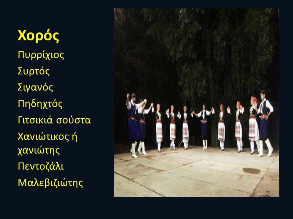 Χορός Πυρρίχιος Συρτός Σιγανός Πηδηχτός Γιτσικιά σούστα Χανιώτικος ή χανιώτης Πεντοζάλι Μαλεβιζιώτης