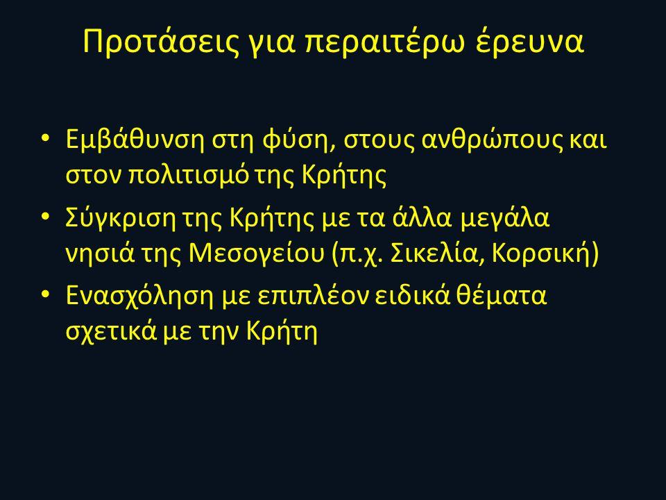Προτάσεις για περαιτέρω έρευνα • Εμβάθυνση στη φύση, στους ανθρώπους και στον πολιτισμό της Κρήτης • Σύγκριση της Κρήτης με τα άλλα μεγάλα νησιά της Μ