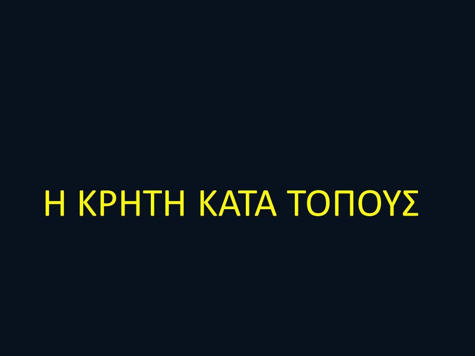 ΒΕΝΤΕΤΑ ΣΤΟΝ ΕΛΛΑΔΙΚΟ ΧΩΡΟ • Βεντέτα στη Κρήτη • Βεντέτα στη Μάνη