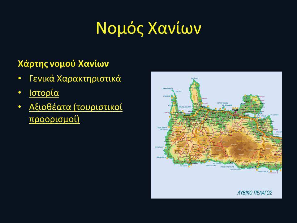 Νομός Χανίων Χάρτης νομού Χανίων • Γενικά Χαρακτηριστικά • Ιστορία Ιστορία • Αξιοθέατα (τουριστικοί προορισμοί) Αξιοθέατα (τουριστικοί προορισμοί)