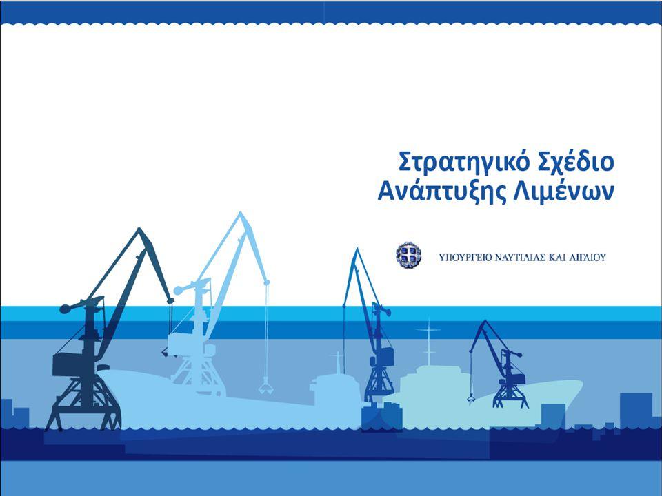 Αρχές της Στρατηγικής λιμένων • Η σύνδεση των Ελληνικών Λιμένων με τα Ευρωπαϊκά και διεθνή δίκτυα μεταφορών • Η εδαφική συνέχεια της χώρας (συγκοινωνία/ακτοπλοΐα) • Η ανάπτυξη και η απασχόληση σε εθνικό, περιφερειακό και τοπικό επίπεδο • Η Εθνική Στρατηγική αναθεωρείται κάθε 5 χρόνια