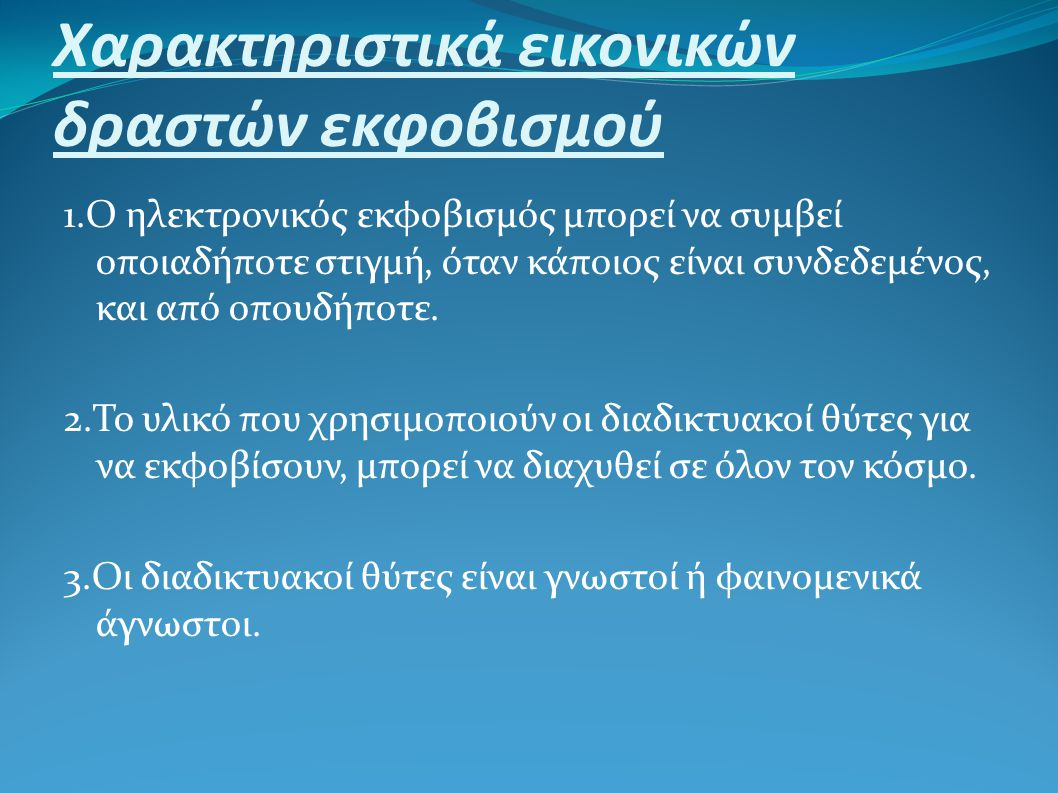 Μορφές Διαδικτυακού Εκφοβισμού 7.Δυσφήμιση (Demigration): Αποστολή μέσω Διαδικτύου ή γραπτών μηνυμάτων στο κινητό, ψευδών ή ταπεινωτικών σχολίων για τ