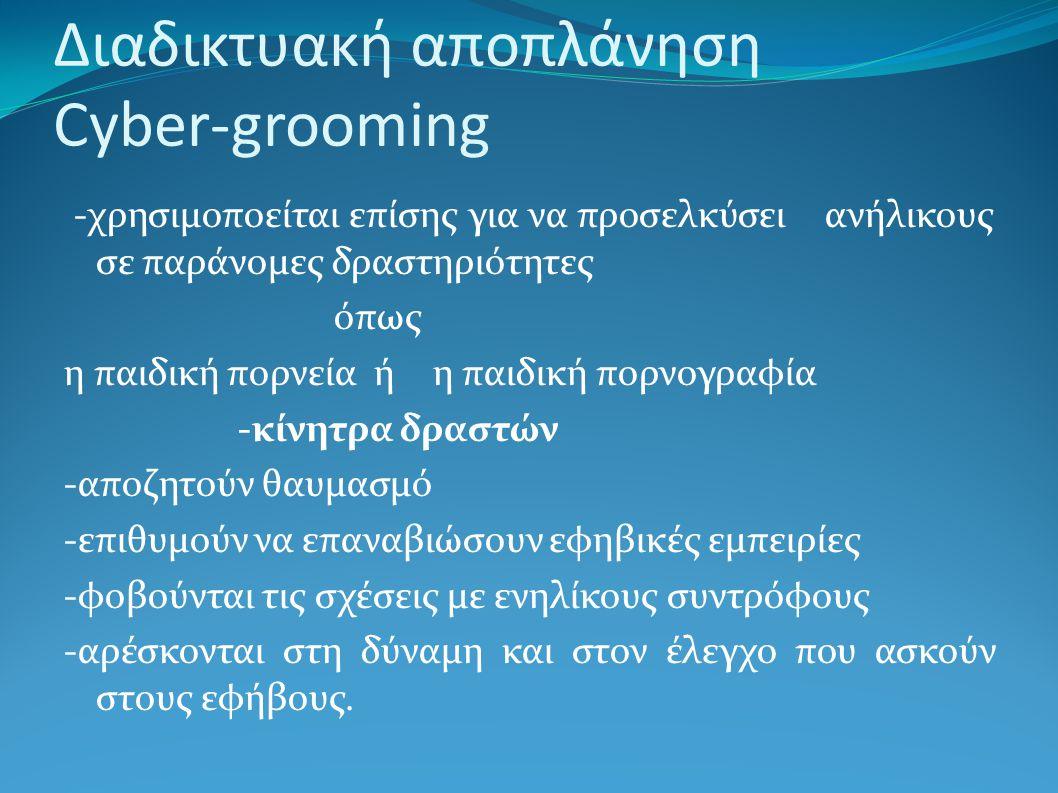 Διαδικτυακή αποπλάνηση Cyber-grooming Ορισμός: Η διαδικτυακή προσέγγιση ενός παιδιού ή εφήβου από ενήλικα, με σκόπιμη στόχευση την ανάπτυξη συναισθημα