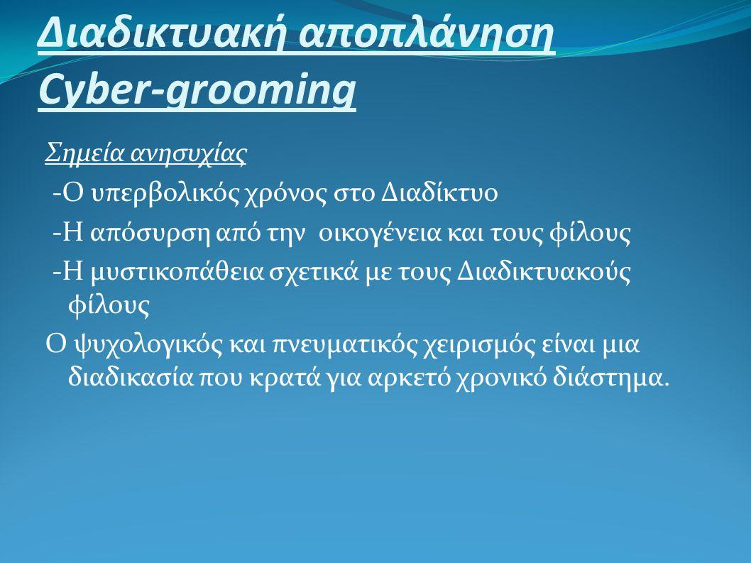 Διαδικτυακή αποπλάνηση Cyber-grooming -χρησιμοποείται επίσης για να προσελκύσει ανήλικους σε παράνομες δραστηριότητες όπως η παιδική πορνεία ή η παιδι