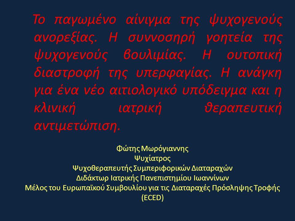 Φώτης Μωρόγιαννης Ψυχίατρος Ψυχοθεραπευτής Συμπεριφορικών Διαταραχών Διδάκτωρ Ιατρικής Πανεπιστημίου Ιωαννίνων Μέλος του Ευρωπαϊκού Συμβουλίου για τις