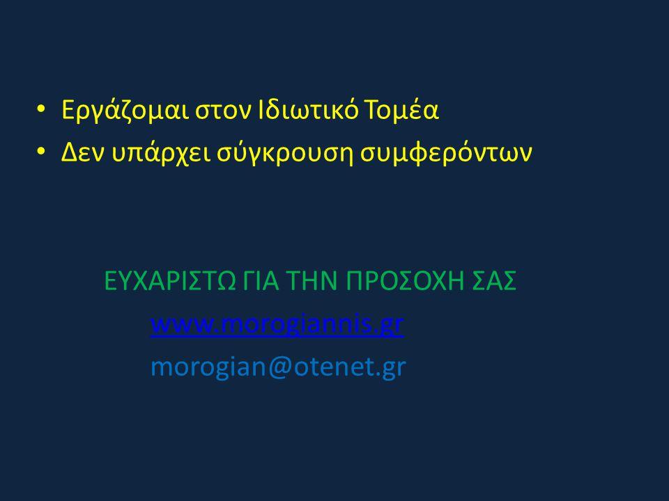• Εργάζομαι στον Ιδιωτικό Τομέα • Δεν υπάρχει σύγκρουση συμφερόντων ΕΥΧΑΡΙΣΤΩ ΓΙΑ ΤΗΝ ΠΡΟΣΟΧΗ ΣΑΣ www.morogiannis.gr morogian@otenet.gr